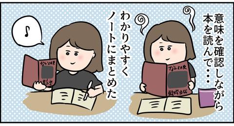THE・ダメな勉強法