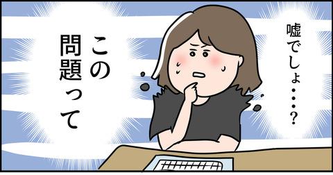 東大入試本番で奇跡