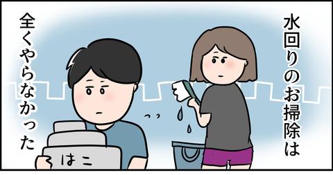 水回りの掃除は妻ばかり?