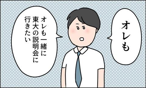 るんるん3