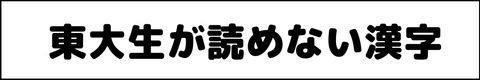 東大生が読めない漢字