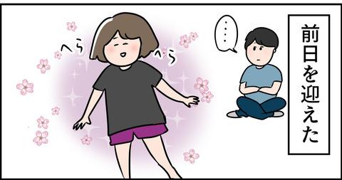 東大入試本番が前日!