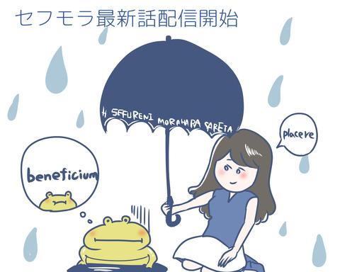 セフモライラスト梅雨
