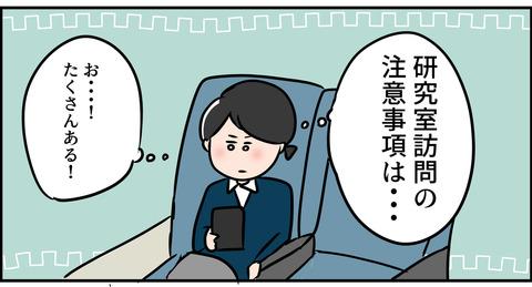 新幹線で事前チェック