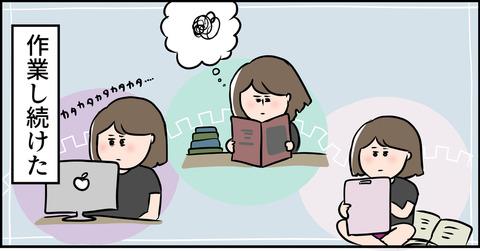 毎日勉強毎日研究