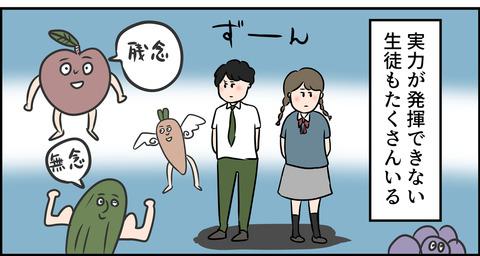 不合格になる生徒たち