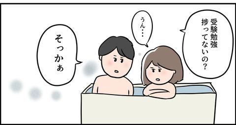 お風呂での会話