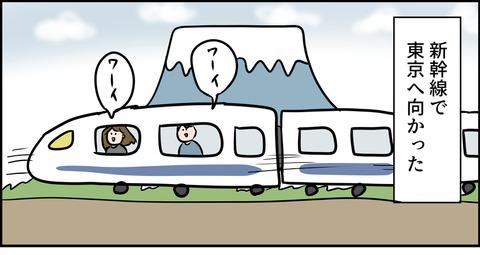 新幹線できた