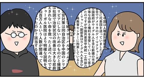 東大生たちの熱い会話