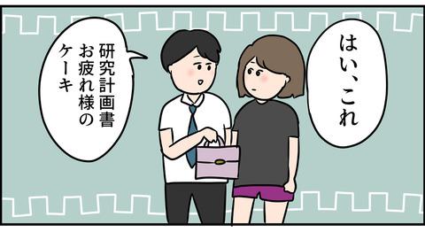 夫からの妻へプレゼント