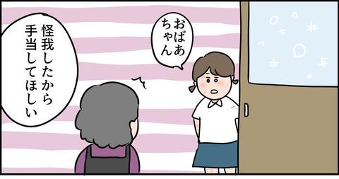 おばあちゃんのお家