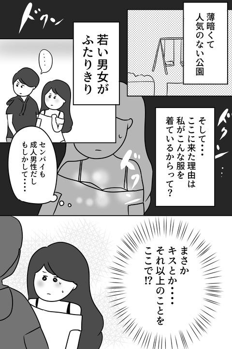 パシフィックまちこの漫画5