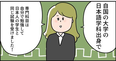 ハイスペック東大生
