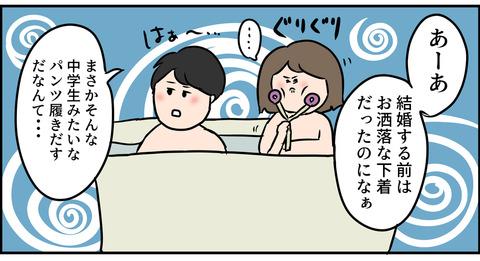 夫婦のお風呂の会話