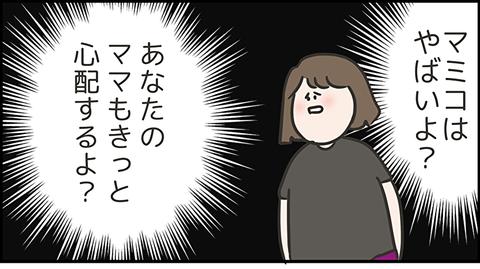 東大生を狙うぶりっ子女性