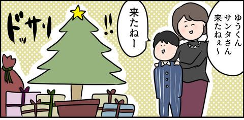金持ちの子供のクリスマスは