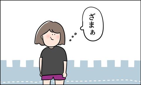 ザマァ〜主婦