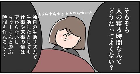 主婦の不満