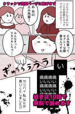 セフモラ10話宣伝