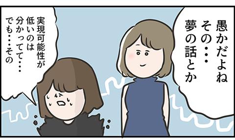 東大主婦の正体