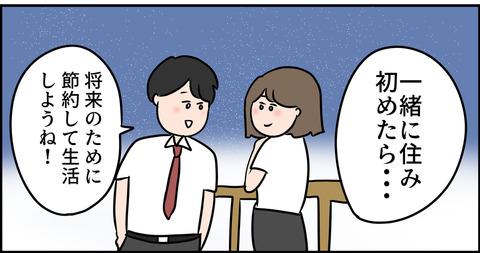 夫婦としての始まり