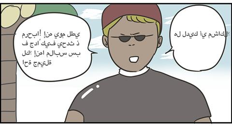 アラビア語はわかりまへん