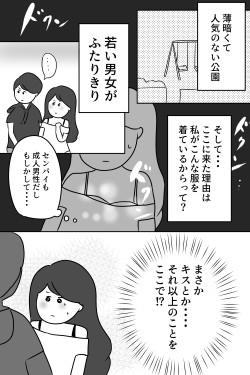 宣伝用漫画5