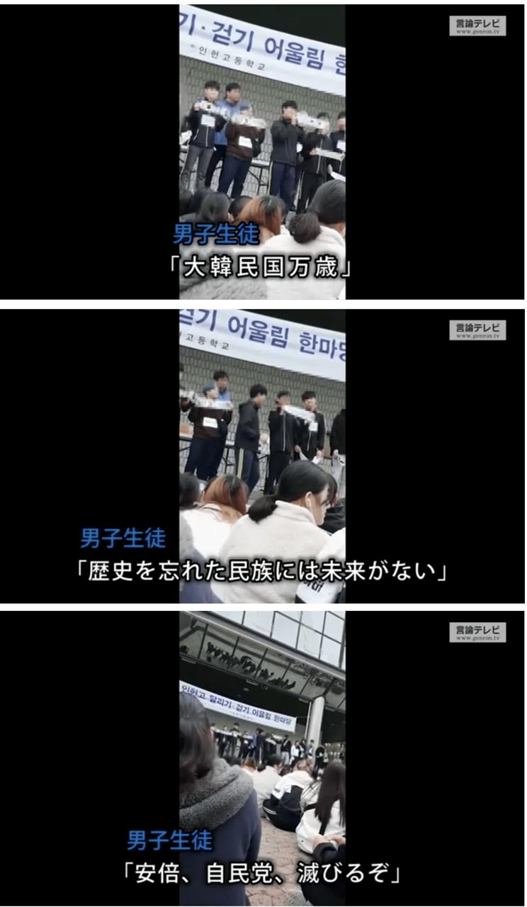 下朝鮮高校3年生150人が教師による「反日」押し付け教育に反旗4