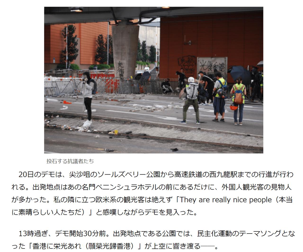 香港デモは暴徒の集まりなのか?現場取材で分かったこと4