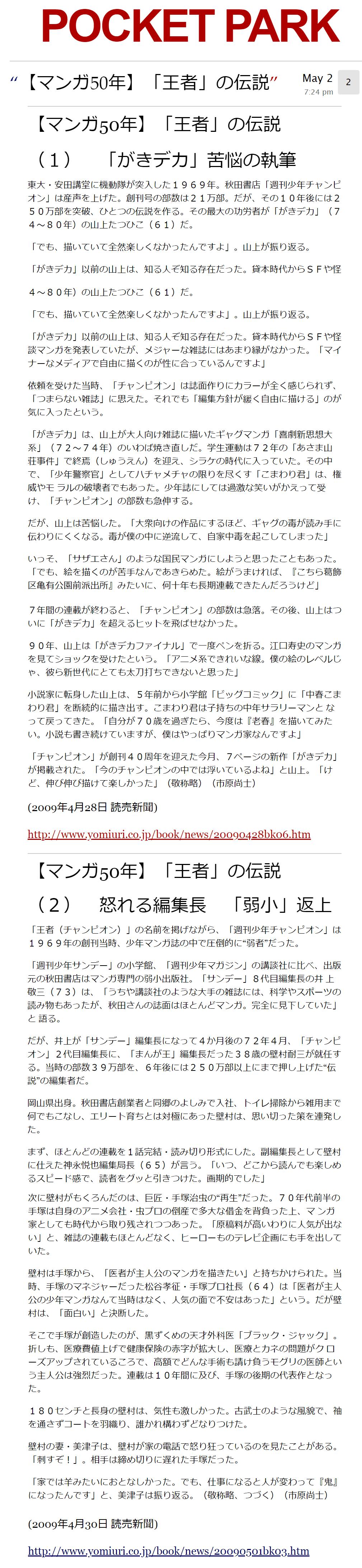 【マンガ50年】「王者」の伝説1