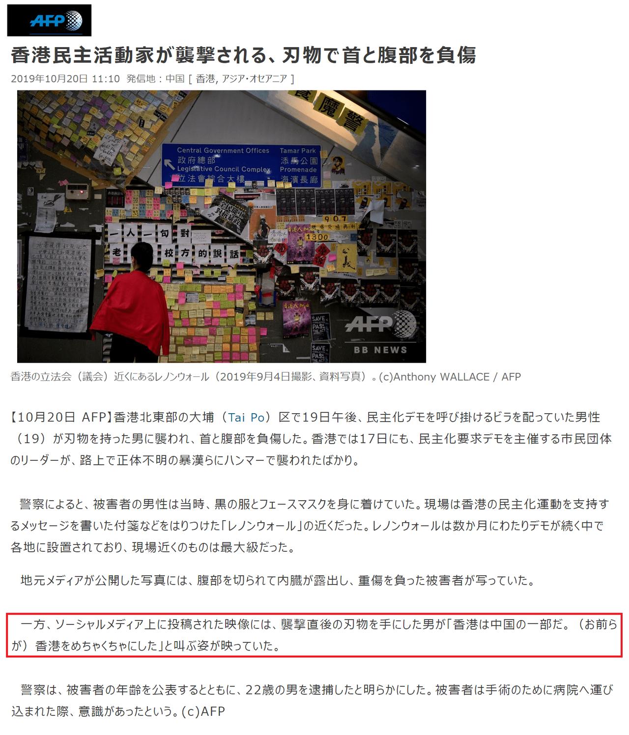 香港デモの活動家が襲撃される
