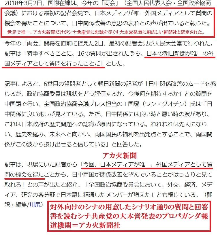 アカヒ新聞社は世界で唯一のシナ共産党の国外大本位発表2