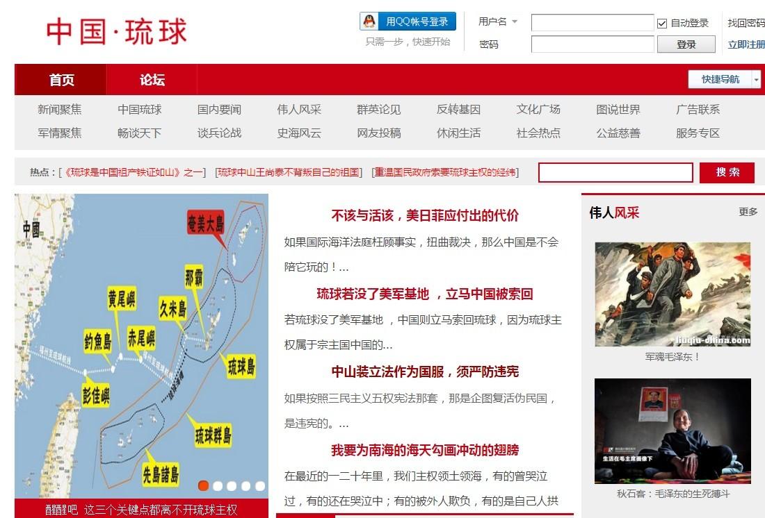 沖縄を狙うシナ4
