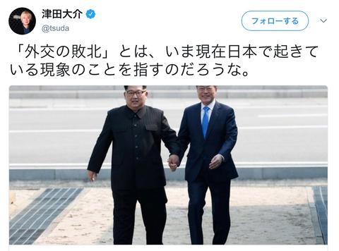 津田大介「外交の敗北」