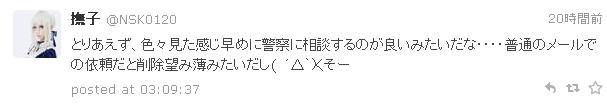 早稲田大の伝説的美少女コスプレイヤー撫子21