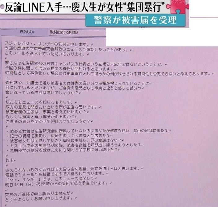慶応大学レイプ研究会3