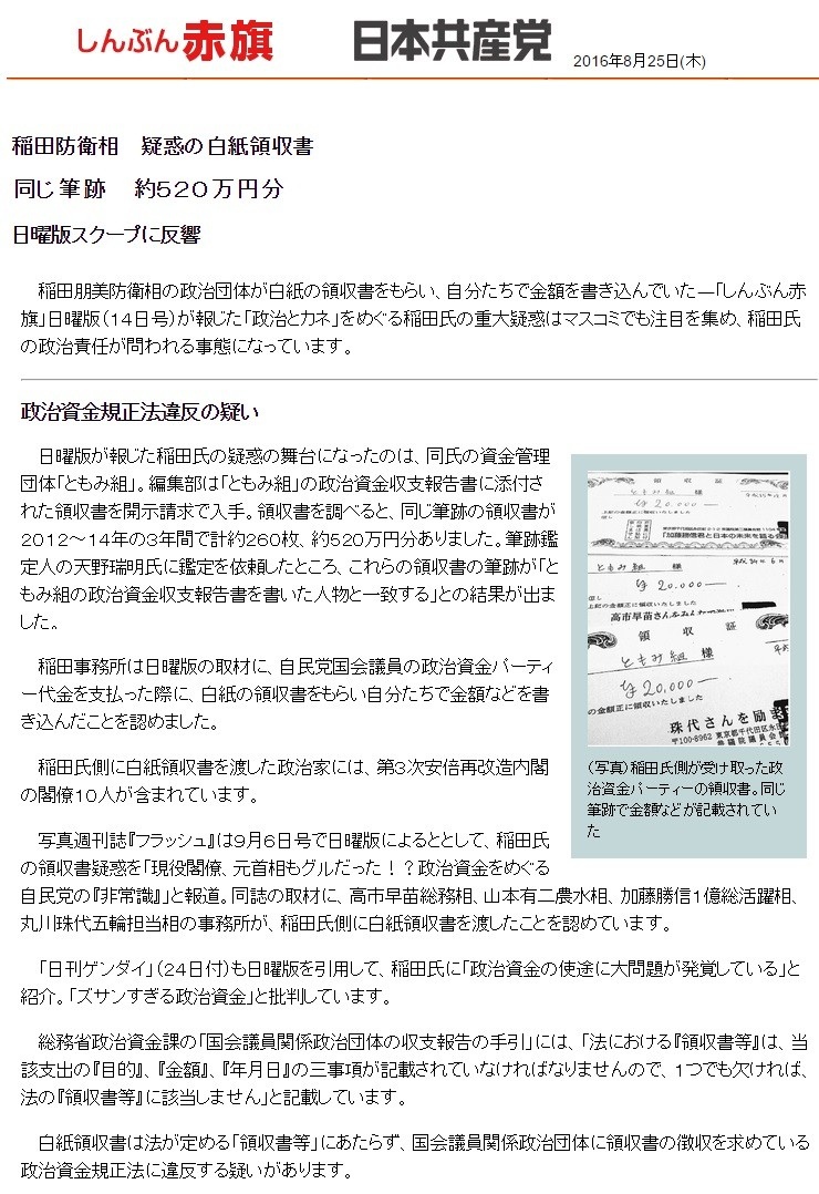 赤旗「稲田疑惑の白紙領収書」