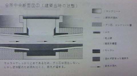 積水ハウス裁判図面02