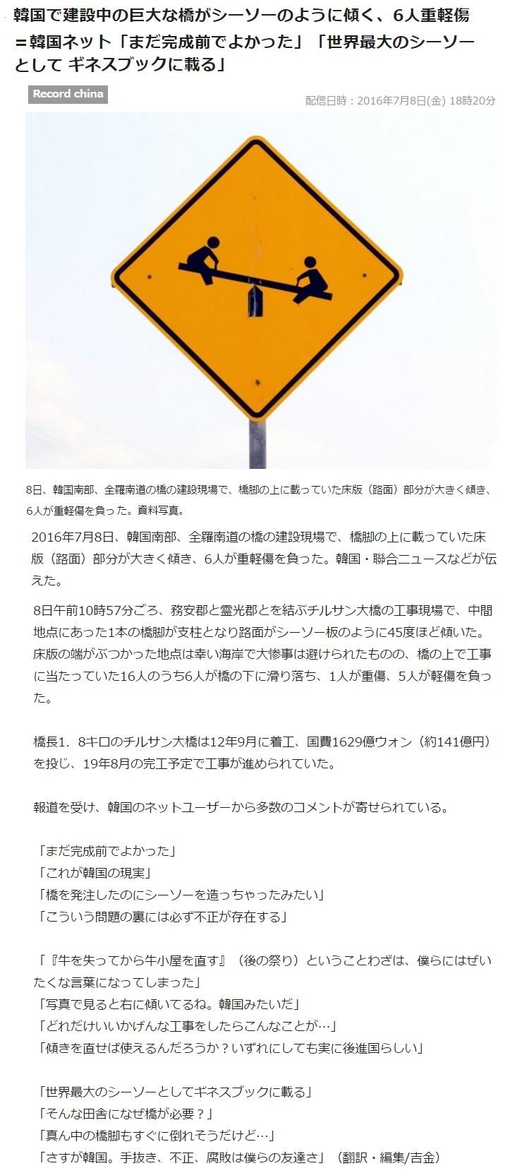 チョン国の世界一のシーソー橋