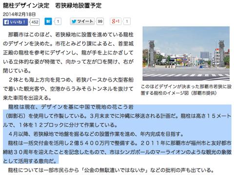自民党沖縄県連5
