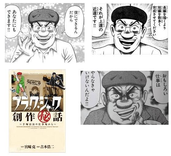 ブラックジャック創作秘話4