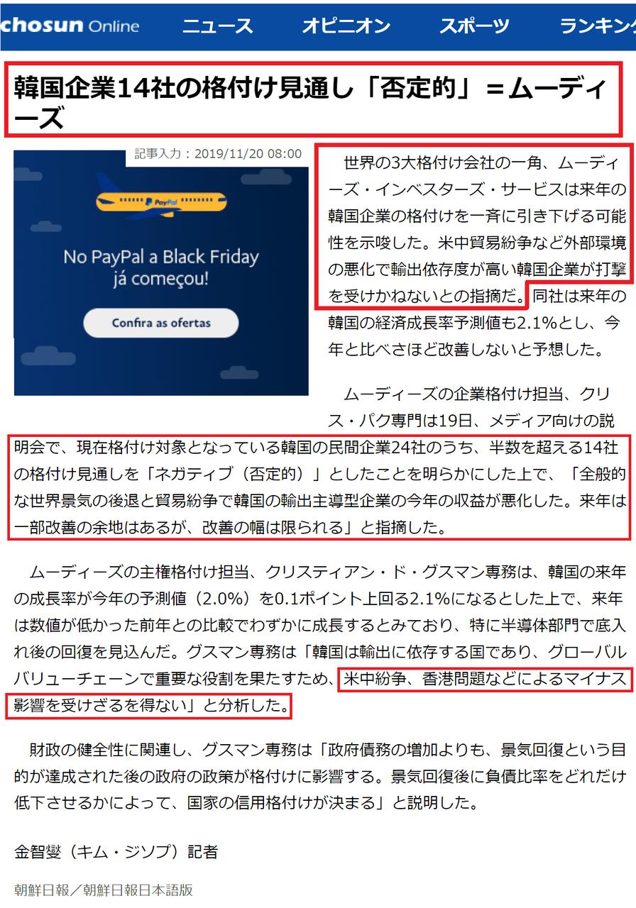 朝鮮日報「ムーディーズが下朝鮮企業14社を格下げ」