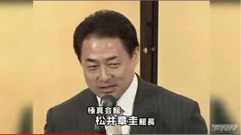 松井章圭30億脱税追徴金2