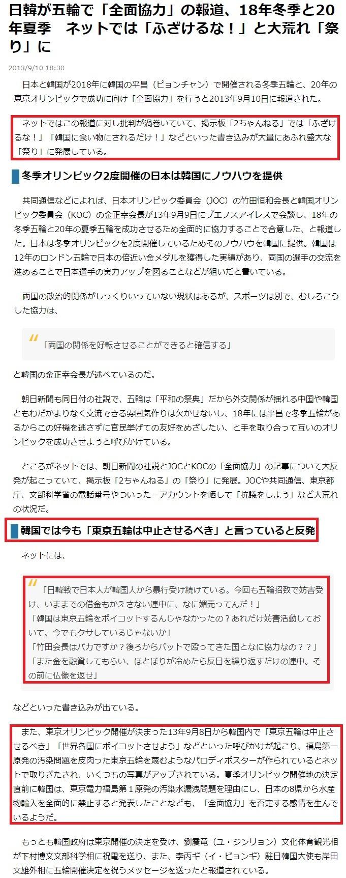 姦国の準政府公認工作活動機関VANKが東京五輪の招致活動を妨害5