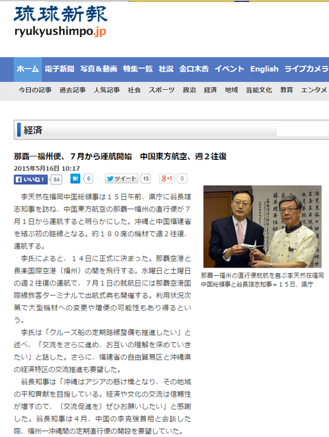 イカレ翁長と琉球新報