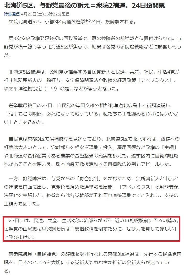 民共合作+小沢1