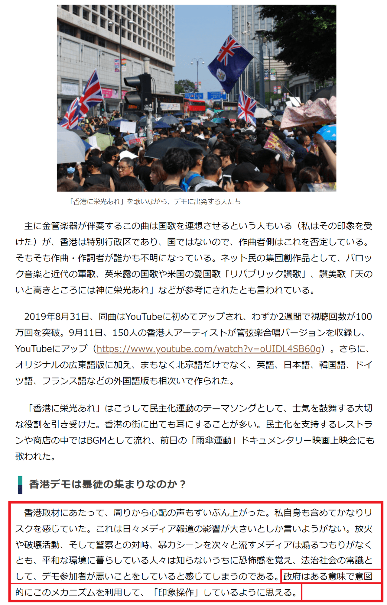 香港デモは暴徒の集まりなのか?現場取材で分かったこと5