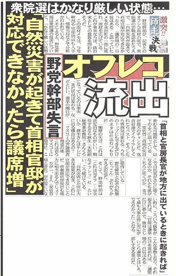 民共合作+小沢8