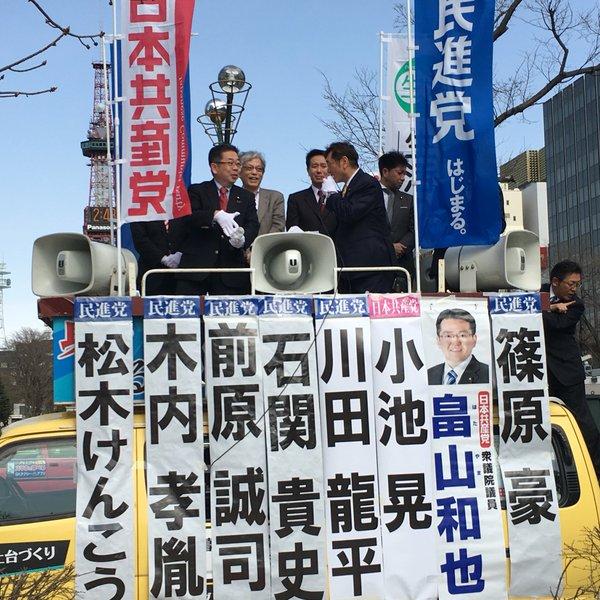 民共合作+小沢5