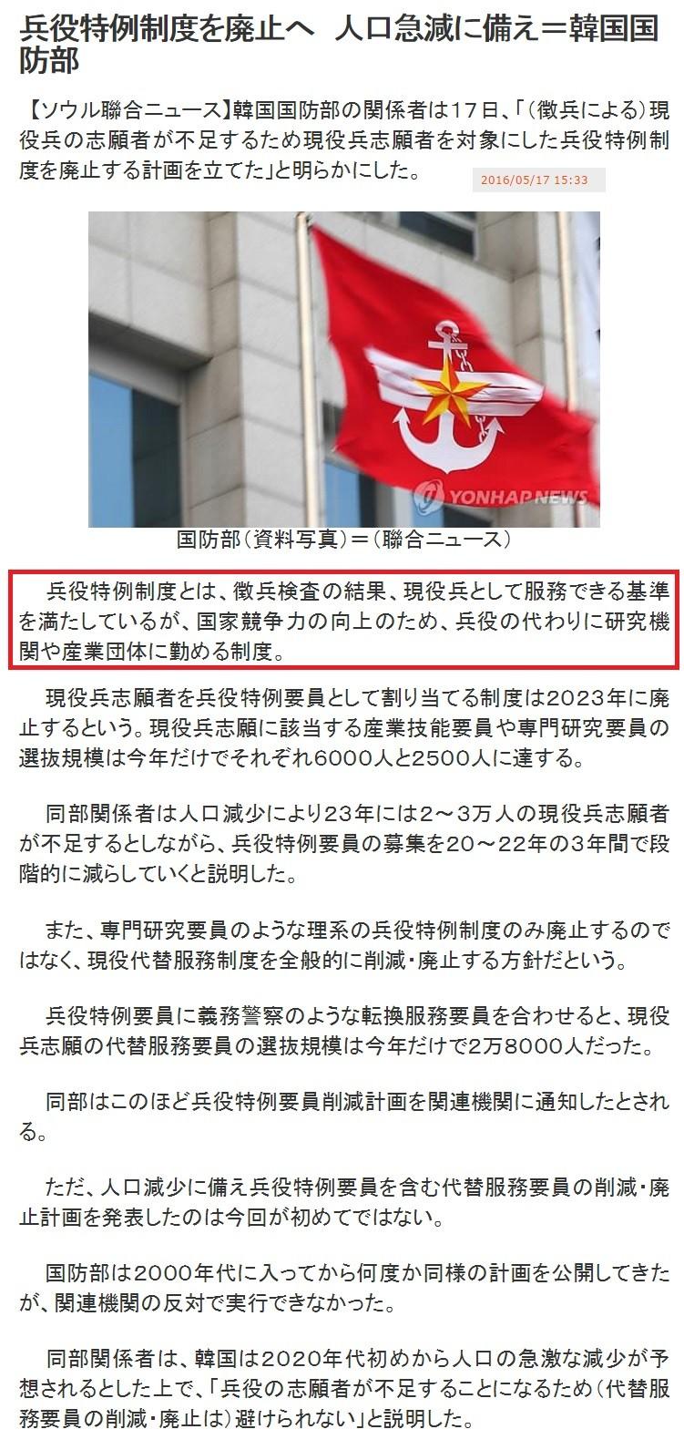 チョン国軍兵役特例制度を廃止